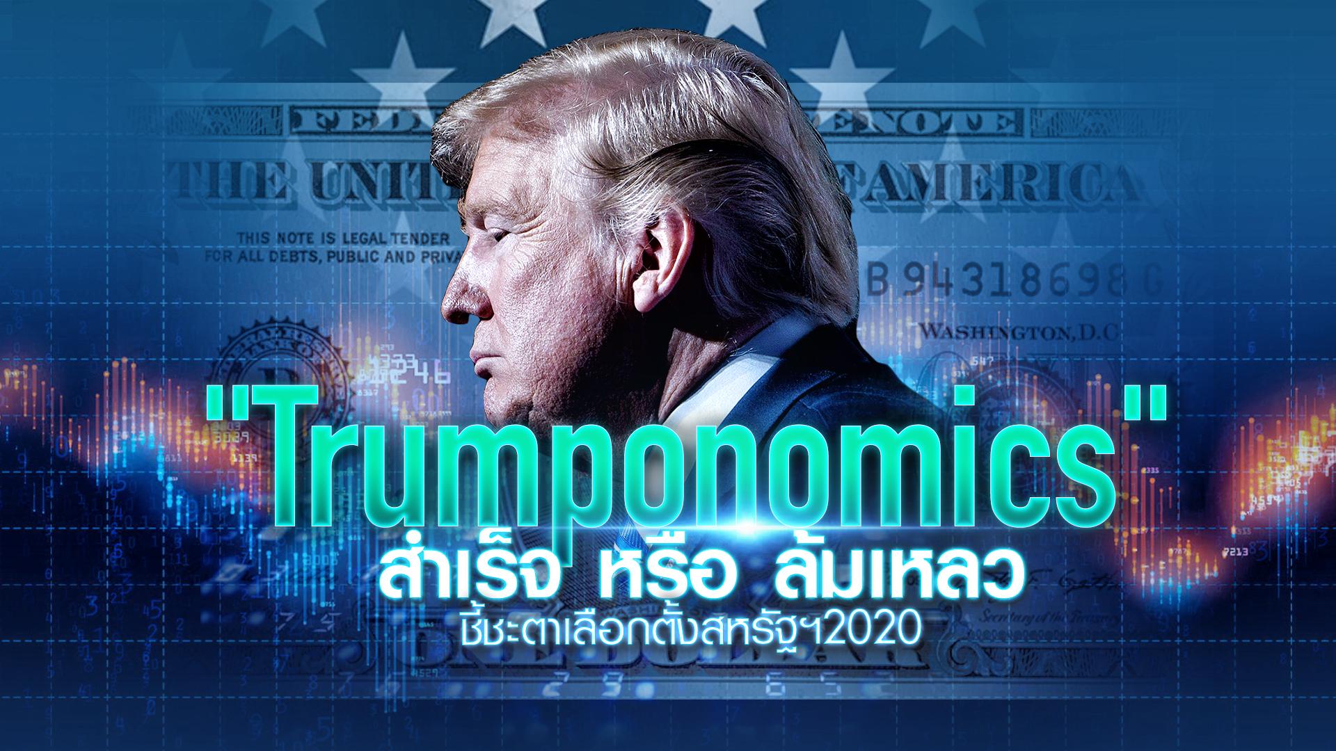 """""""Trumponomics"""" สำเร็จ หรือ ล้มเหลว  ชี้ชะตาเลือกตั้งสหรัฐฯ2020"""