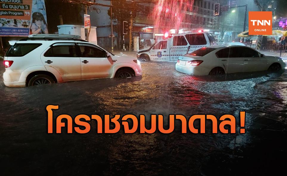 ฝนถล่มโคราช น้ำท่วมถนนหลายสาย รถเล็กผ่านไม่ได้