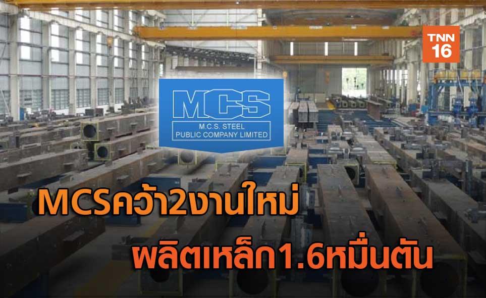 MCSคว้า2งานใหม่  ผลิตเหล็ก1.6หมื่นตัน