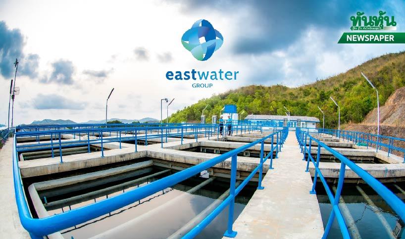 EASTW โบรกฯ มองผ่านจุดต่ำสุดแล้ว น้ำในแหล่งเก็บเพิ่มโอกาสขึ้นค่าน้ำปี 64