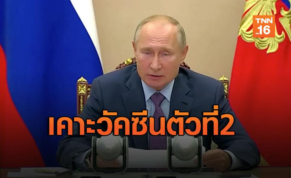 รัสเซียเดินหน้าอนุมัติวัคซีนโควิด-19 ตัวที่ 2