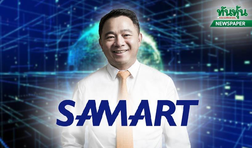 SAMART รุกเปลี่ยนโลก บุกดิจิทัลทรานฟอร์มรัฐ