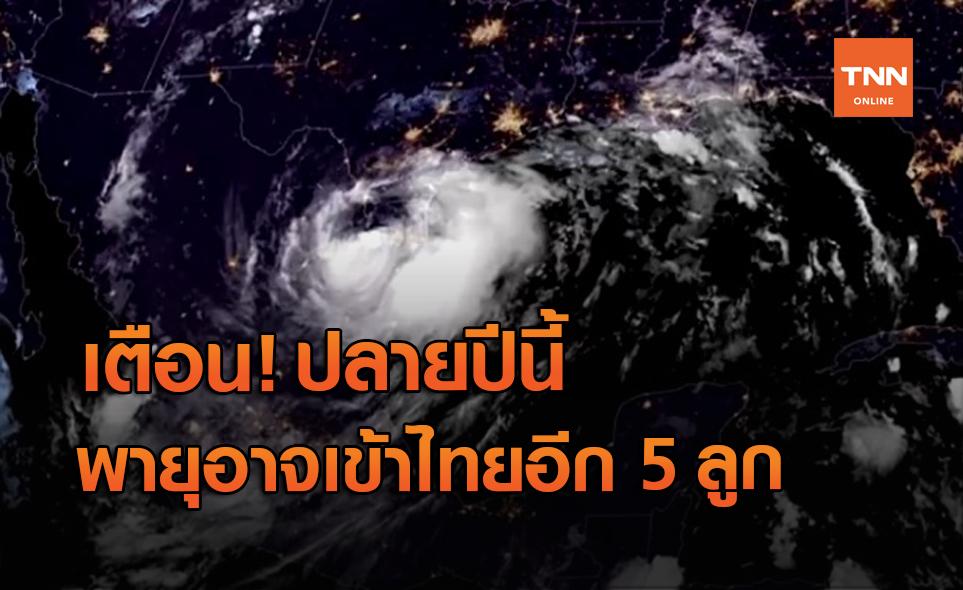 คาดปลายปีพายุเข้าไทย 5 ลูก เตือนพท.เสี่ยงติดตามใกล้ชิด