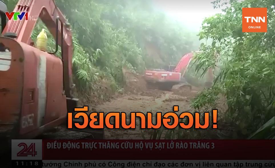 เวียดนามอ่วม น้ำท่วม-ดินถล่ม ดับแล้วอย่างน้อย 30 คน