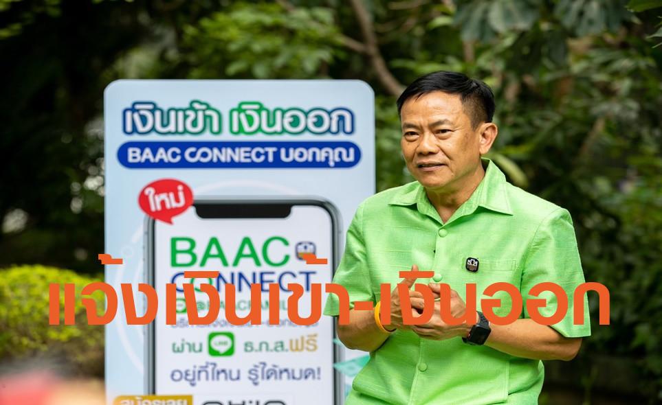 ธ.ก.ส.เปิดตัวBAAC Connectแจ้งเตือนบัญชีผ่านไลน์