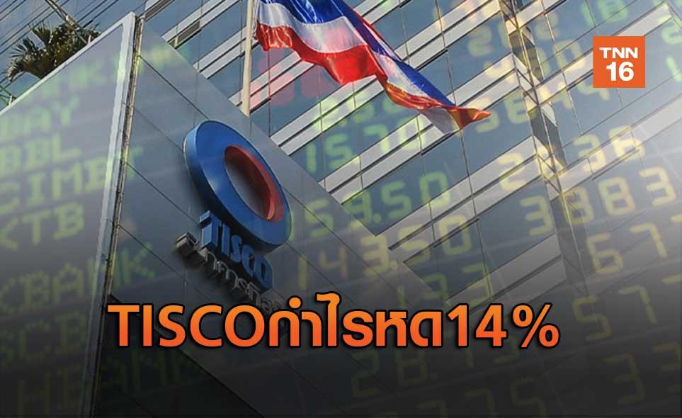 TISCOกำไรหด 14%