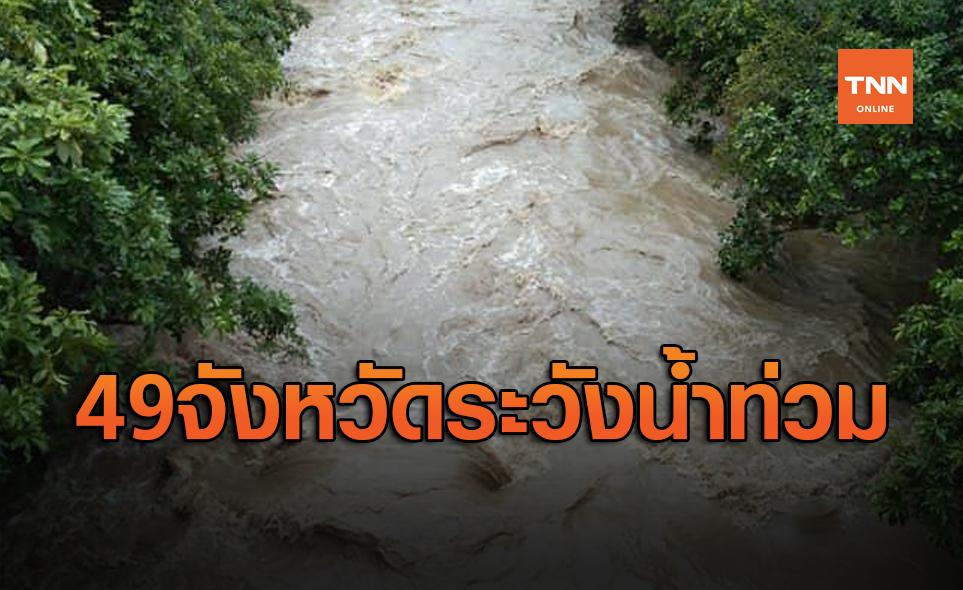 เตือน! 49 จังหวัด เฝ้าระวังน้ำท่วมฉับพลัน-น้ำป่าไหลหลาก
