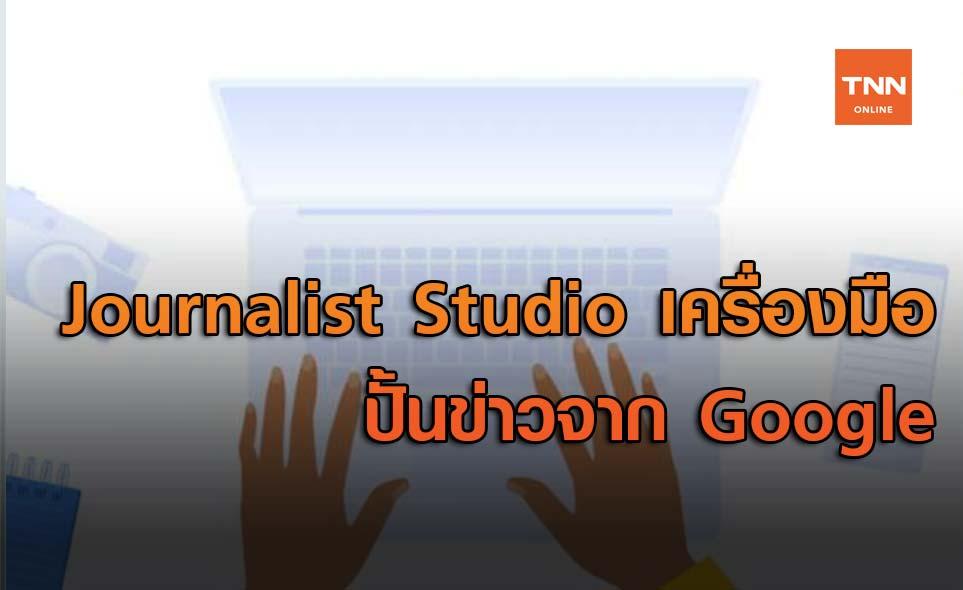 Journalist Studio เครื่องมือปั้นข่าวจาก Google