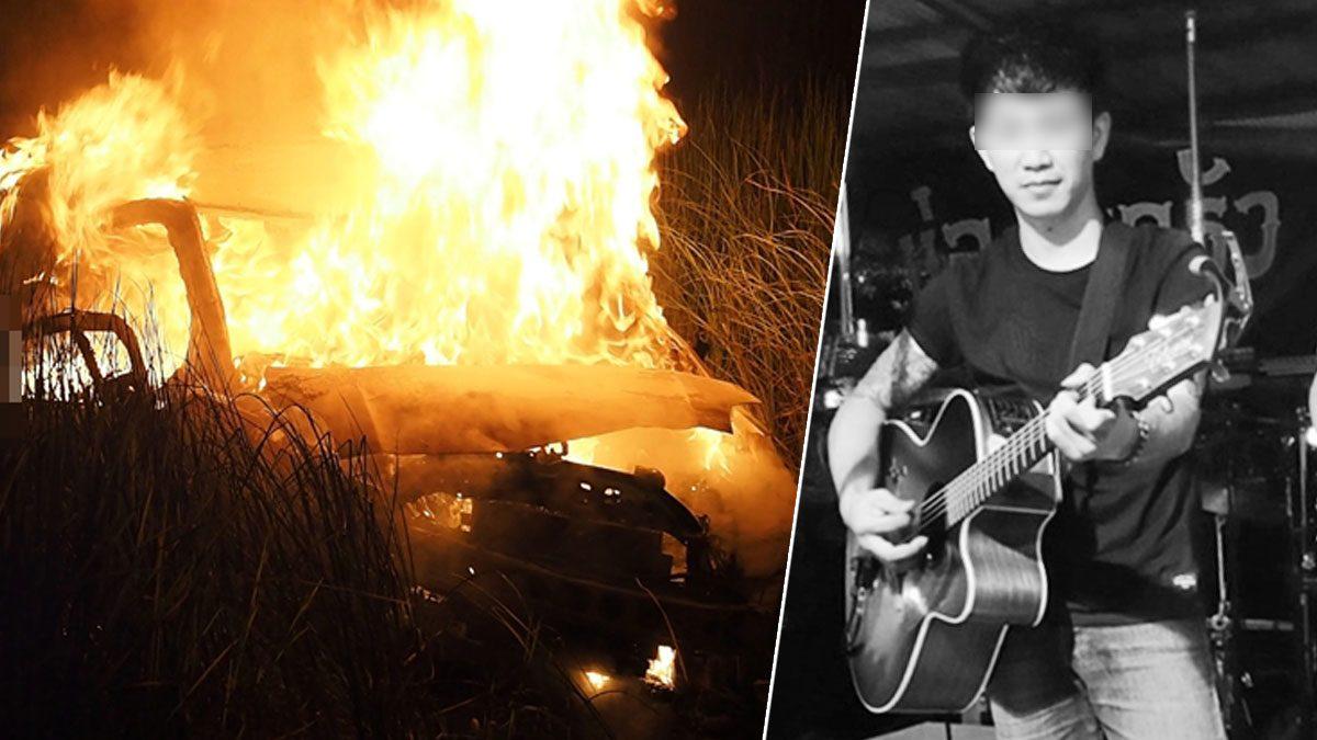 นักดนตรี ขับเก๋งชน ขาติดคอนโซล ไฟลุกเผาร่างทั้งเป็นดับต่อหน้ากู้ภัย