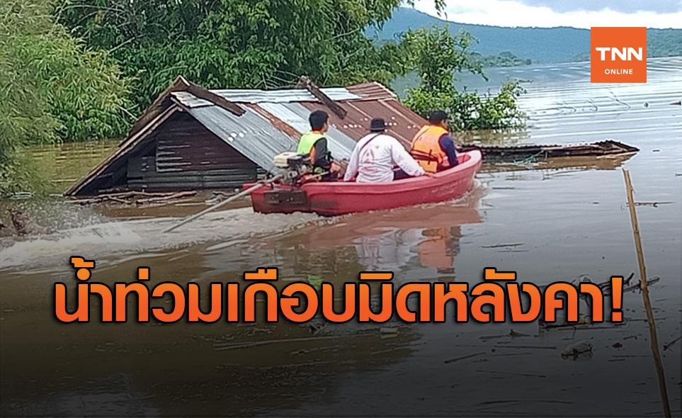 ชาวปักธงชัยอ่วม น้ำท่วมบ้านเกือบมิดหลังคา
