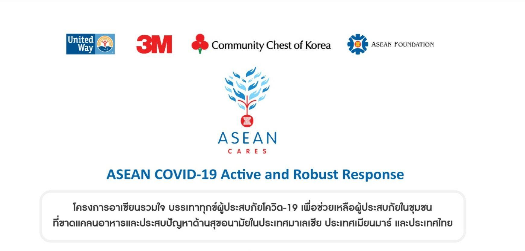 3เอ็ม ประเทศไทย ผนึกกำลังโครงการอาเซียนรวมใจ บรรเทาทุกข์ผู้ประสบภัยโควิด-19