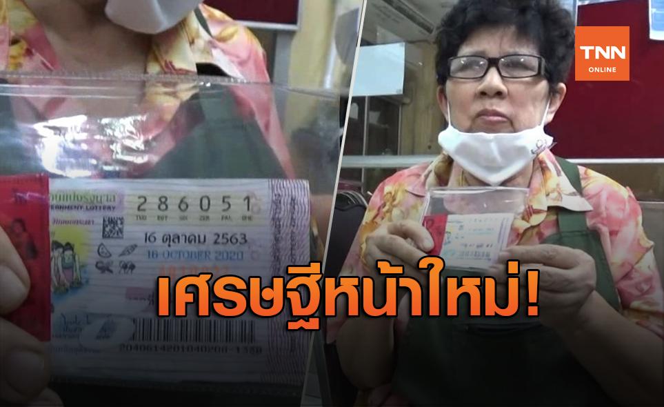 คุณยายสระบุรีดวงเฮง ถูกหวยรับทรัพย์ 12 ล้าน
