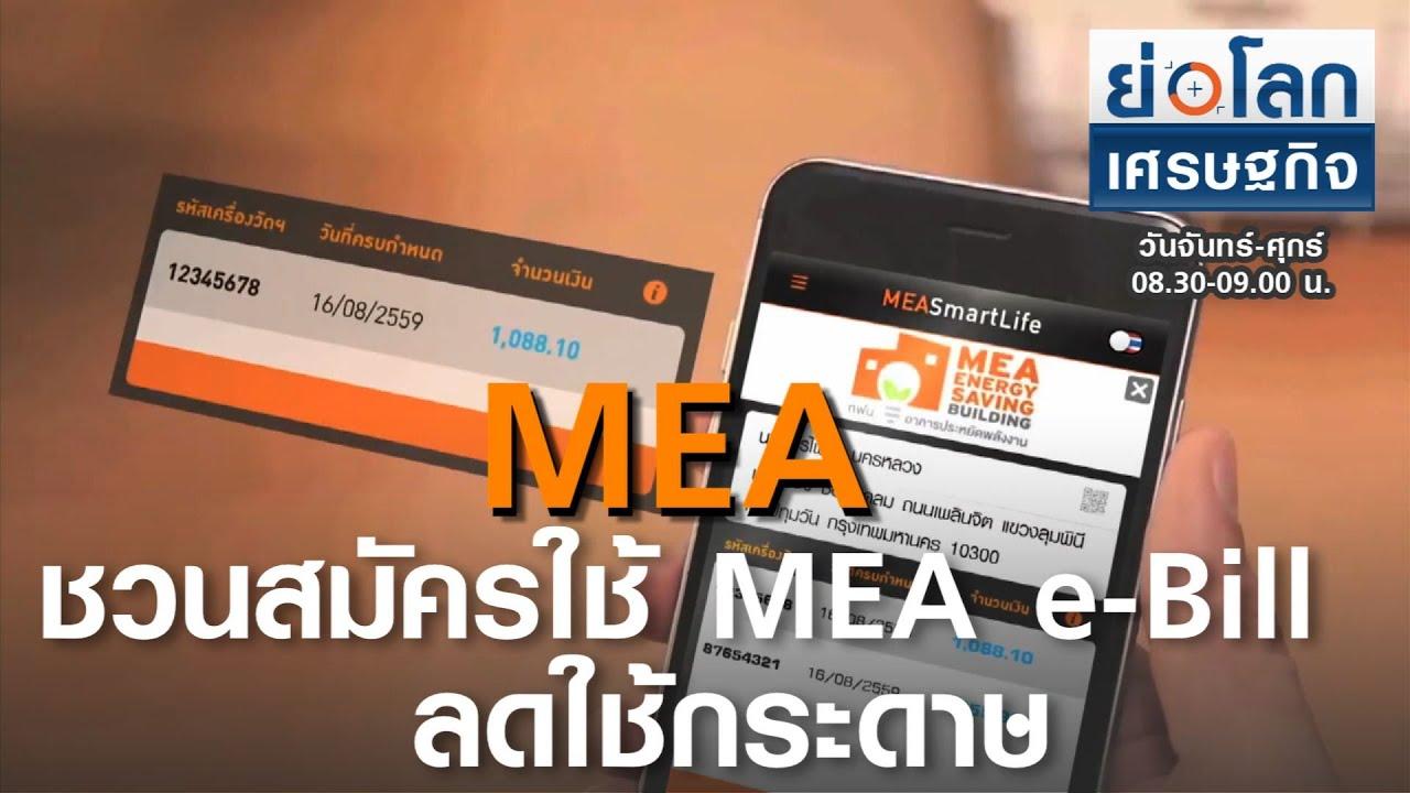 MEA ชวนสมัครใช้ MEA e-Bill  ลดใช้กระดาษ (คลิป)