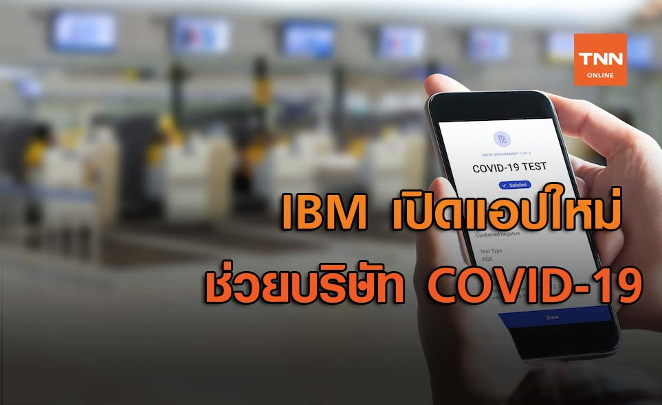 IBM เตรียมใช้ Blockchain เปิดแอปใหม่ ช่วยบริษัทให้ดำเนินต่อไปได้ท่าม COVID-19