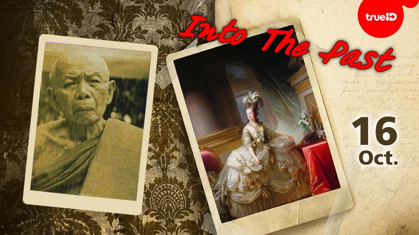 Into the past : พระนางมารี อ็องตัวแน็ต ถูกประหารชีวิตด้วยกิโยตีนที่กรุงปารีสระหว่างการปฏิวัติฝรั่งเศส , พระครูภาวนาภิรัต (ทิม อิสริโก) วัดละหารไร่ มรณภาพ (16ต.ค.)