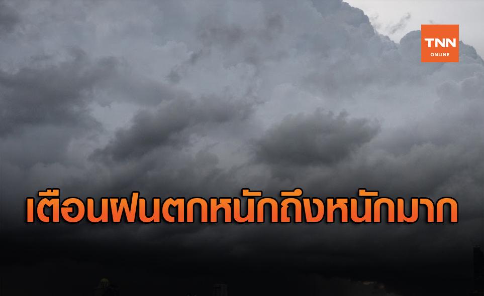 ประกาศ กรมอุตุฯ ฉบับ 4 พายุดีเปรสชัน กระทบไทย ฝนตกหนักถึงหนักมาก