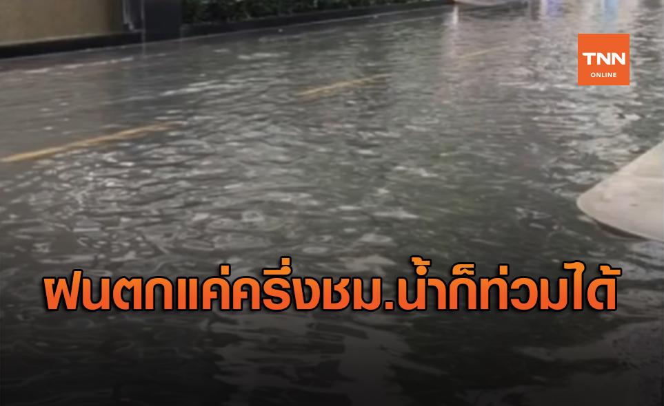 คนกรุงเตรียมพร้อม ฝนตกหนักแค่ครึ่งชั่วโมงพื้นที่จุดอ่อนน้ำก็ท่วมได้