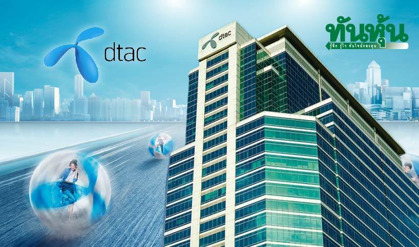 DTAC เผยกำไร Q3/63 ที่ 1.4 พันลบ.ลด 18.3% , หั่นเป้ารายได้ปีนี้ลง