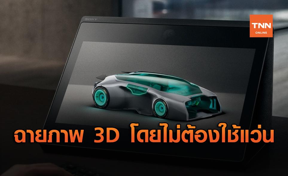 Spatial Reality Display จาก SONY ช่วยให้มองวัตถุ 3D ได้โดยไม่ต้องใช้แว่นตา