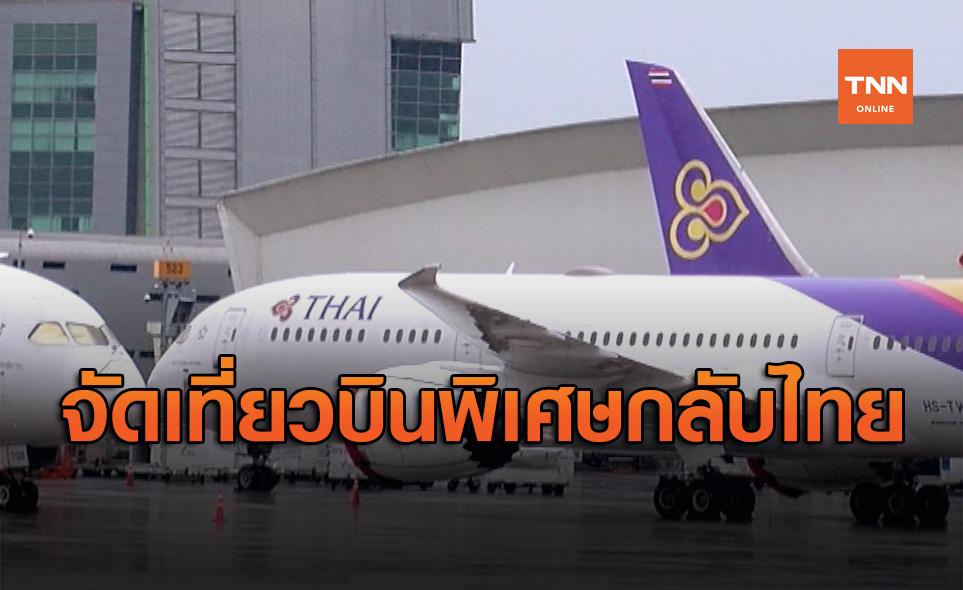 การบินไทย จัดเที่ยวบินพิเศษ ให้ประชาชนที่ต้องการเดินทางกลับไทย