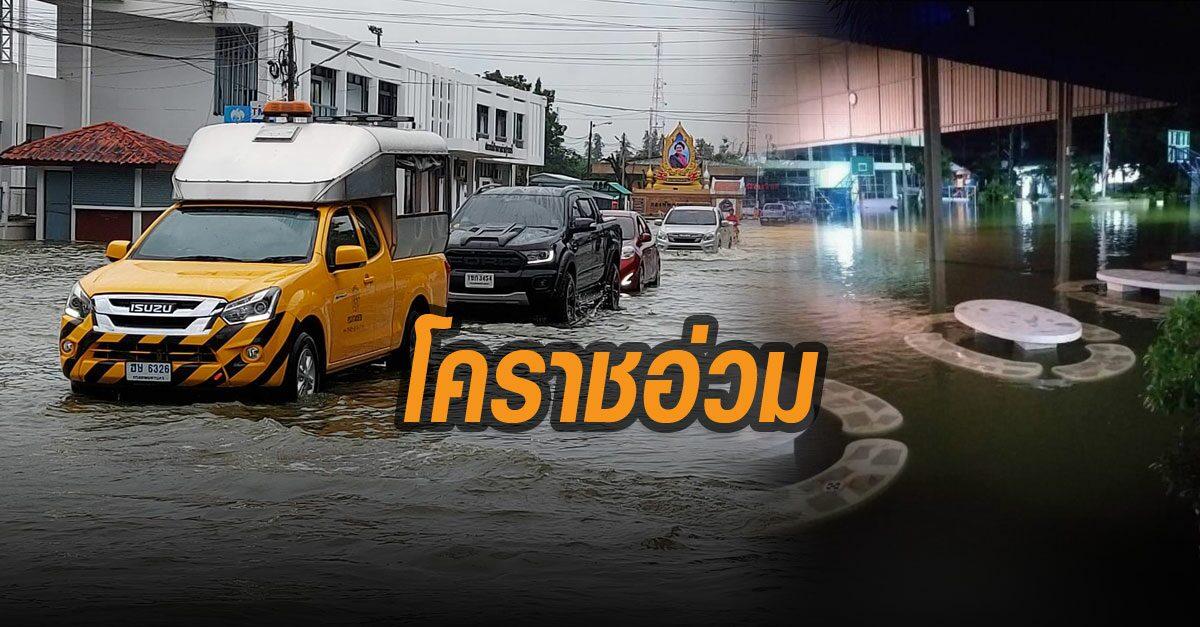 โคราช อ่วมฝนตกหนักทำน้ำท่วมสูงหลายจุด รร.ประกาศปิดหลายแห่ง