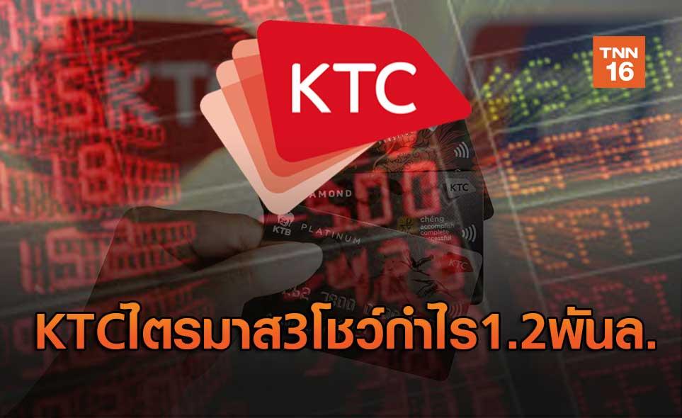KTCไตรมาส3โชว์กำไร1.2พันล้าน