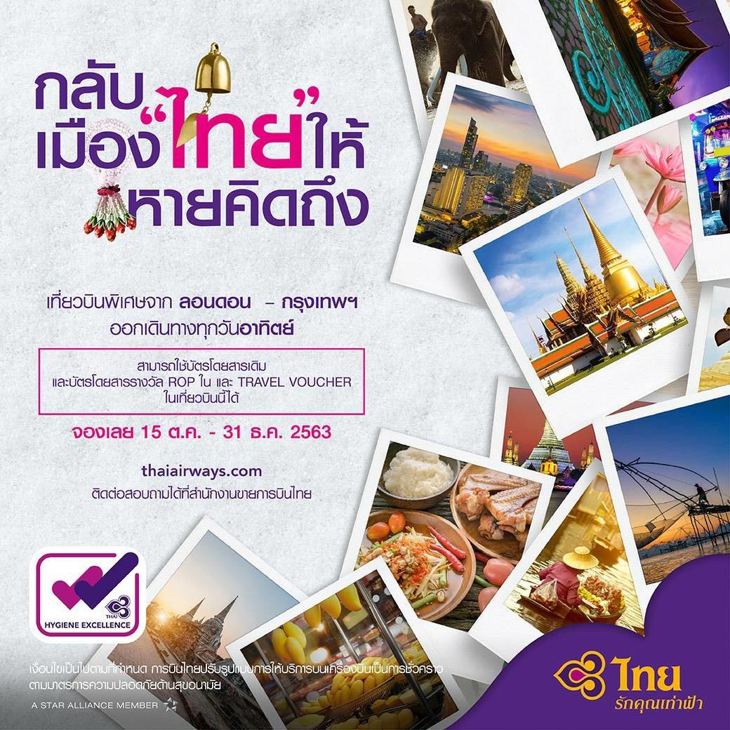 """บินไทยจัดเที่ยวบิน """"กลับเมืองไทยให้หายคิดถึง"""" เส้นทาง ลอนดอน-กรุงเทพ 3 เดือน"""