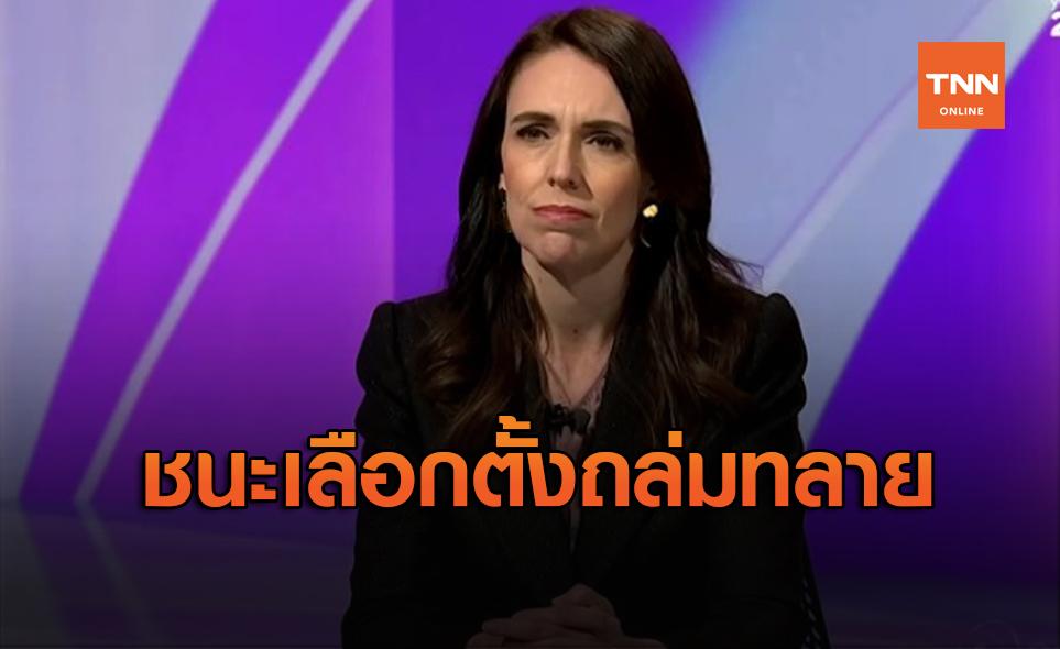 """""""อาร์เดิร์น"""" นายกฯนิวซีแลนด์ชนะเลือกตั้งถล่มทลาย"""