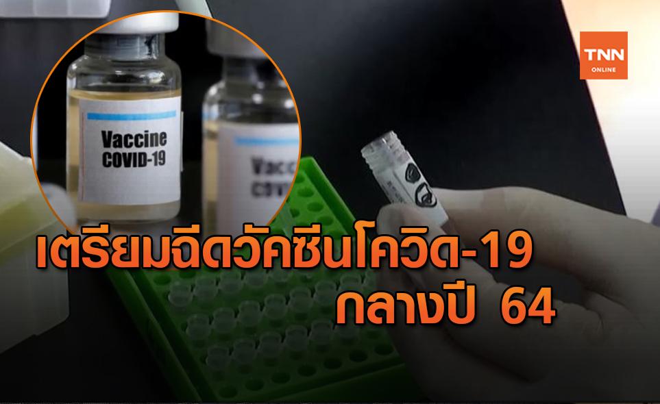 คนไทยเตรียมได้ฉีดวัคซีนโควิด-19 กลางปีหน้า