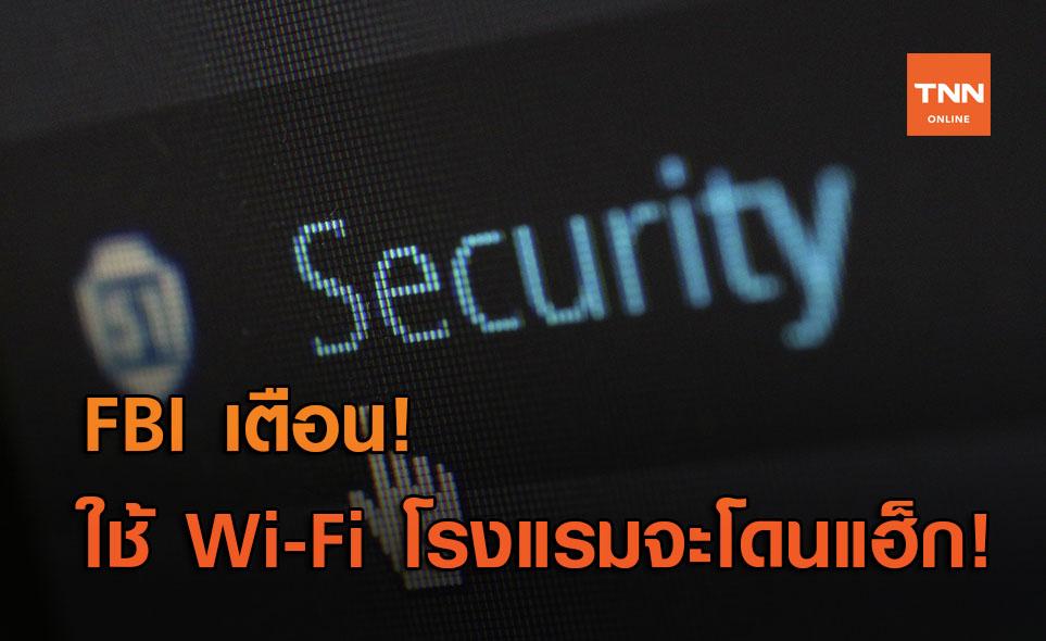 FBI เตือน ใช้ Wi-Fi โรงแรมทำงานเสี่ยงอันตรายจากแฮ็กเกอร์!