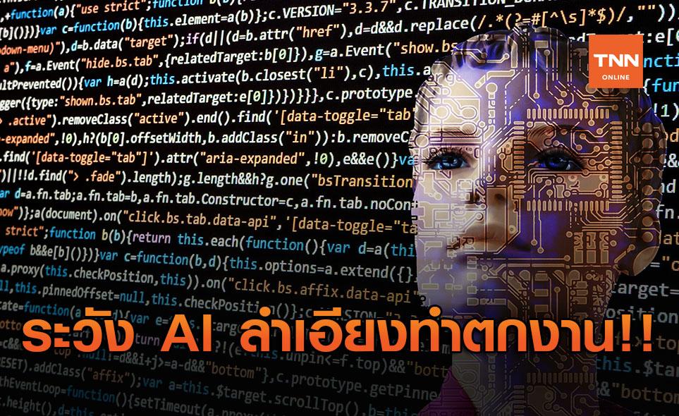ให้ AI ช่วยคัดเลือกพนักงานมีความเสี่ยงทั้ง 'ลำเอียง' และ 'เหยียดเชื้อชาติ'