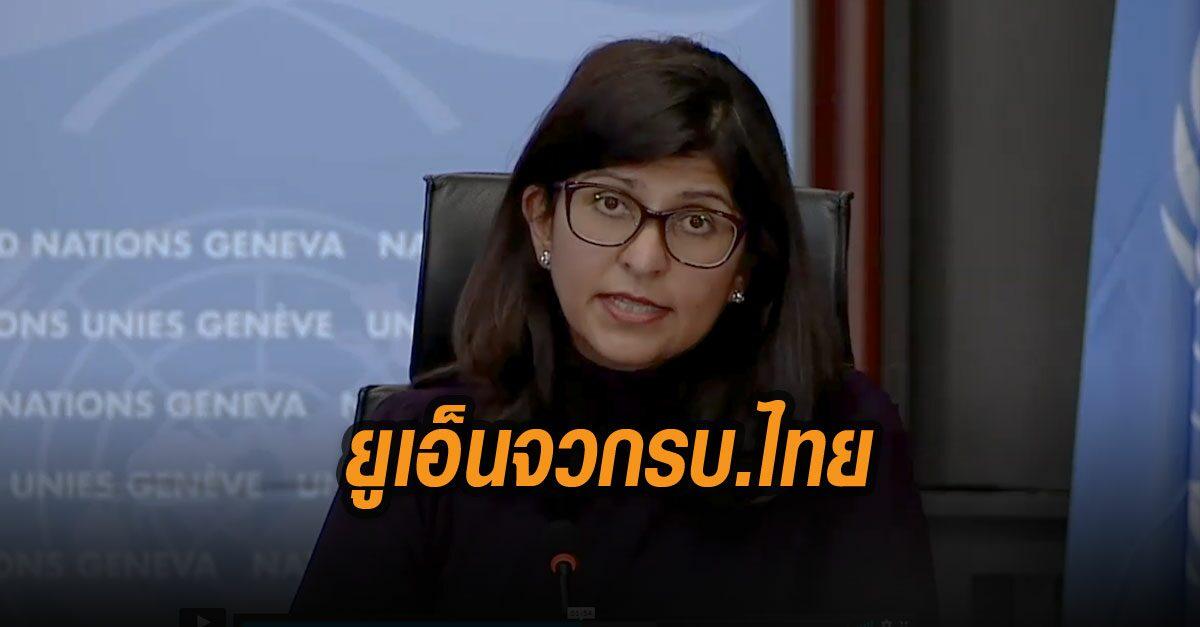 ยูเอ็นเอชอาร์ซี จวกรัฐบาลไทยประกาศสถานการณ์ฉุกเฉินร้ายแรง กระทบสิทธิพื้นฐาน