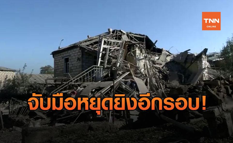 อาร์เมเนีย-อาเซอร์ไบจาน ตกลงหยุดยิงอีกรอบ
