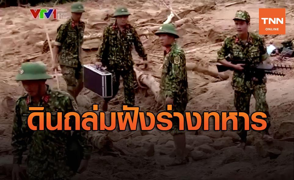 สุดสลด ดินถล่มในเวียดนาม ฝังร่างทหารอีกกว่า 20 นาย