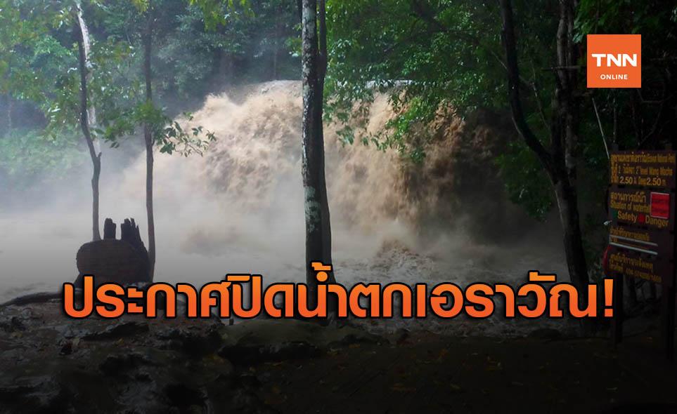 ประกาศปิดน้ำตกเอราวัณ หลังฝนตกหนัก น้ำป่าไหลรุนแรง