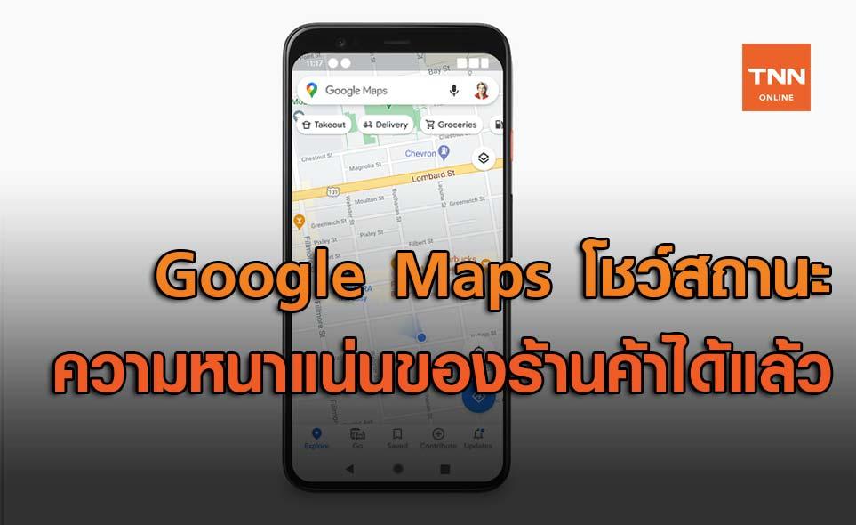 Google Maps สามารถเห็นสถานะความหนาแน่นของร้านค้าได้แล้ว