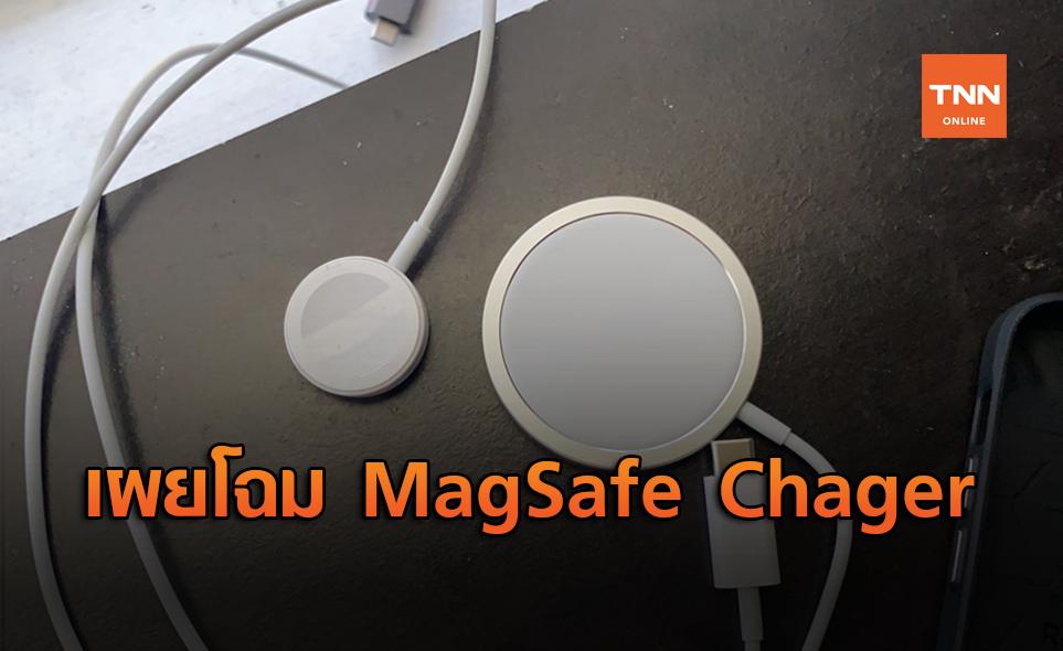 เผยโฉมครั้งแรก MagSafe Charger พร้อมเคส สำหรับ iPhone 12