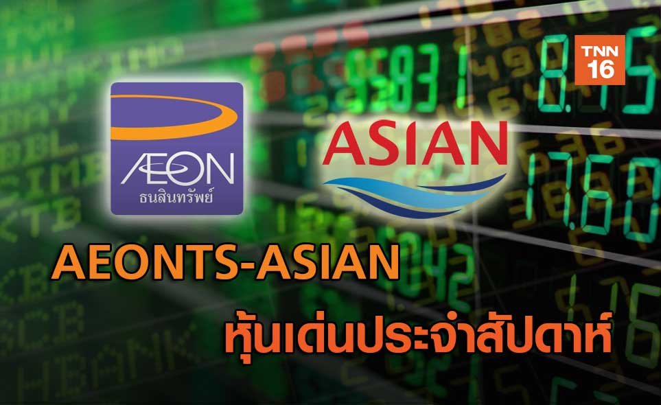 AEONTS-ASIAN  หุ้นเด่นประจำสัปดาห์