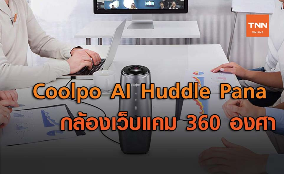 Coolpo AI Huddle Pana กล้องเว็บแคม 360 องศาสุดอัจฉริยะ