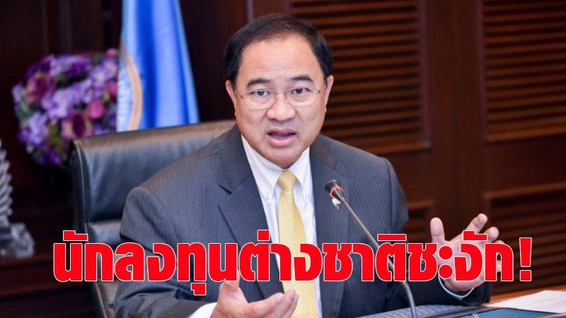 เกมเปลี่ยน! นักลงทุนต่างชาติแห่ถามม็อบ-เคอร์ฟิว ชี้เอกชนเริ่มทบทวนแผนลงทุนใหม่ รอดูสถานการณ์ในไทย