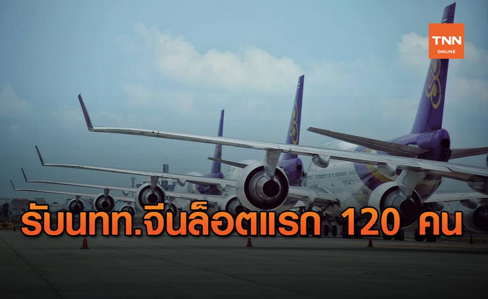 การบินไทยรับนทท.จีนถือวีซ่าลองสเตย์ 120 คนแรก 28 ต.ค.นี้