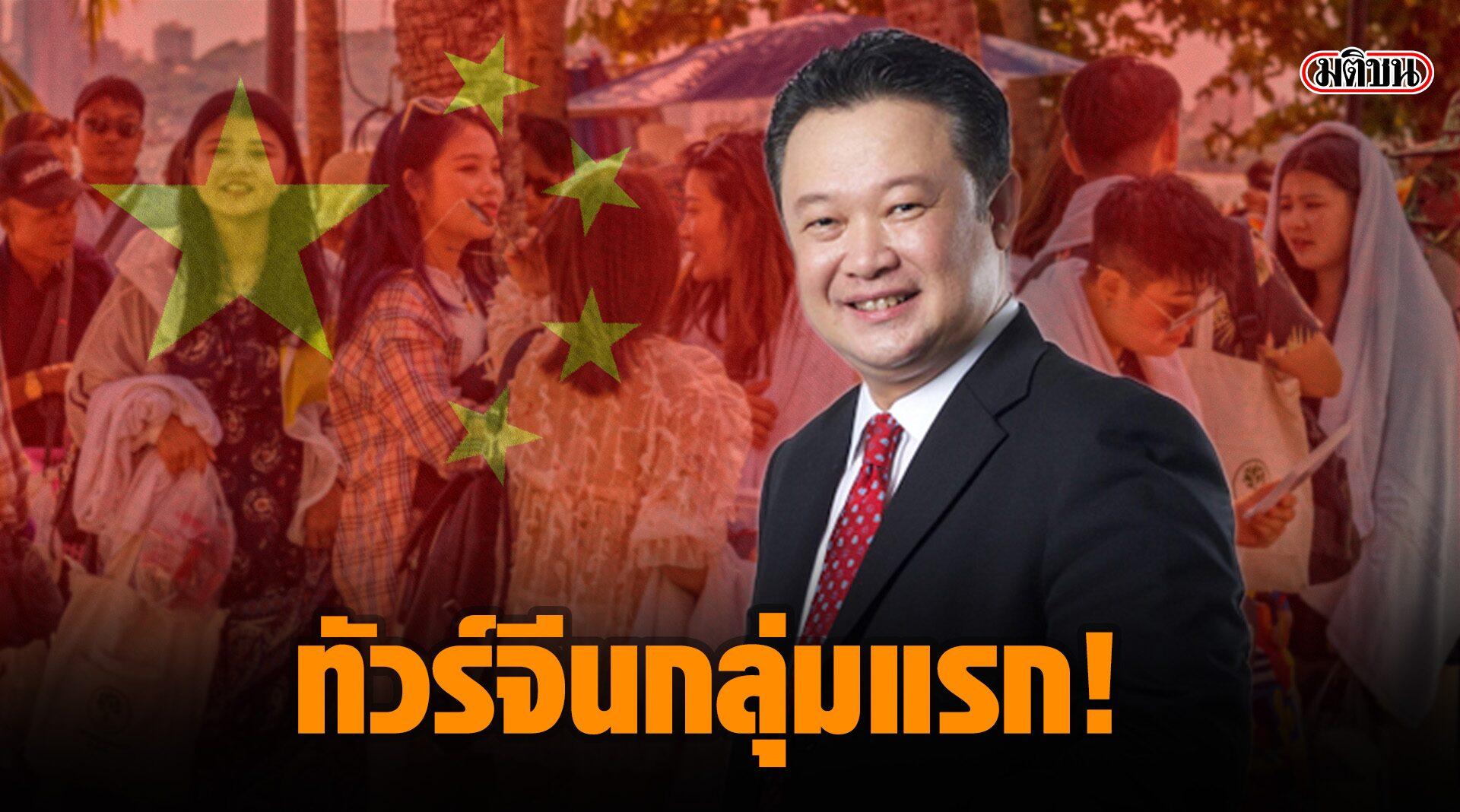 ทัวร์จีนกลุ่มแรกเข้าไทย 41 คน อีก 100 คนบินจากกว่างโจวถึงสุวรรณภูมิ 26 ต.ค.นี้