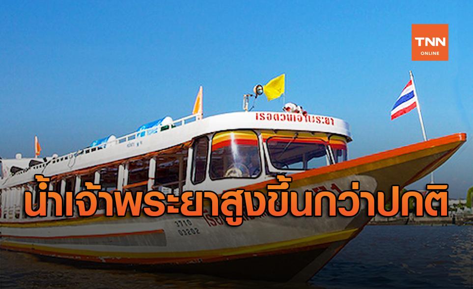 น้ำสูงกว่าปกติ เรือด่วนเจ้าพระยาต้องลดความเร็ว แนะเผื่อเวลาเดินทาง