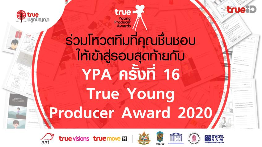 โค้งสุดท้าย มาร่วมโหวตให้ทีมที่คุณชื่นชอบได้เข้าสู่รอบชิงชนะเลิศกับ YPA 2020 ปลูกใจ(รักษ์) โลก