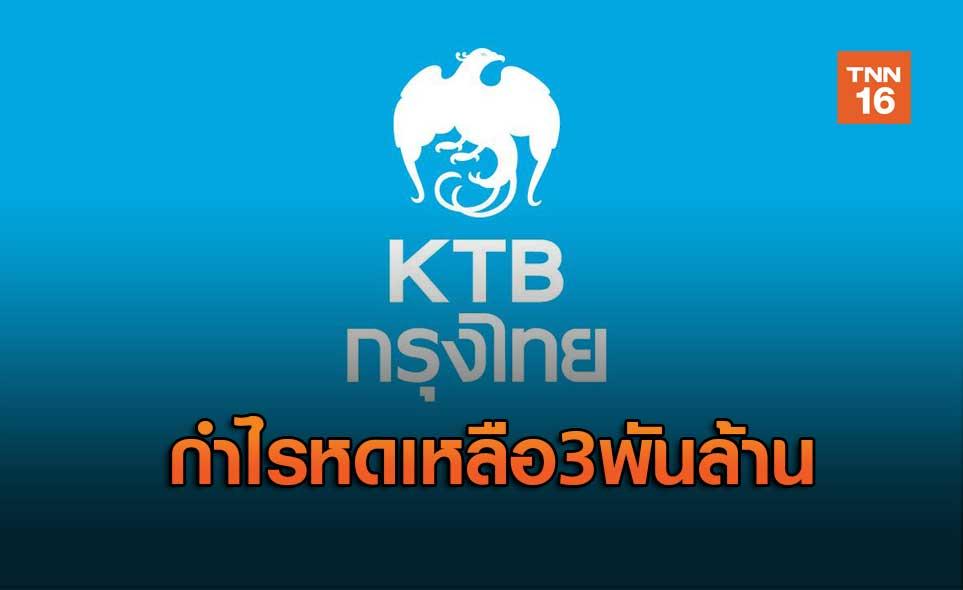 กรุงไทยกำไรเหลือ3พันล้าน