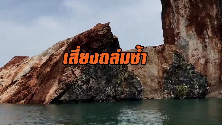 เกาะทะลุเสี่ยงถล่มซ้ำ ดำน้ำเจอโพรงอากาศเพียบ ห้ามนักท่องเที่ยวเข้าใกล้