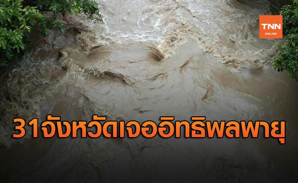 อิทธิพลจากพายุ  31 จว.เดือดร้อนหนักเจอวิกฤตน้ำท่วม น้ำป่าไหลหลาก