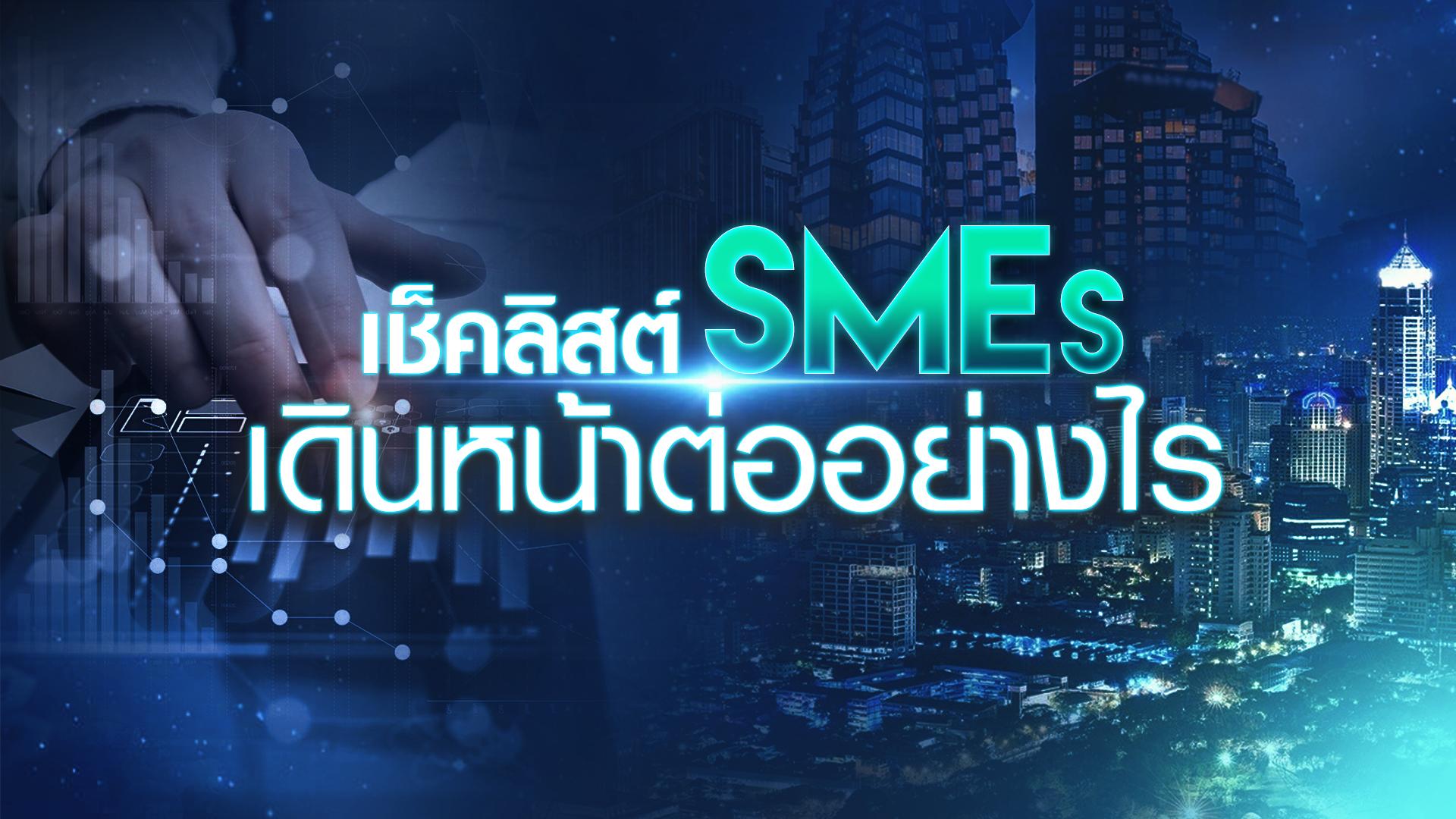 เช็คลิสต์ SMEs  เดินหน้าต่ออย่างไร