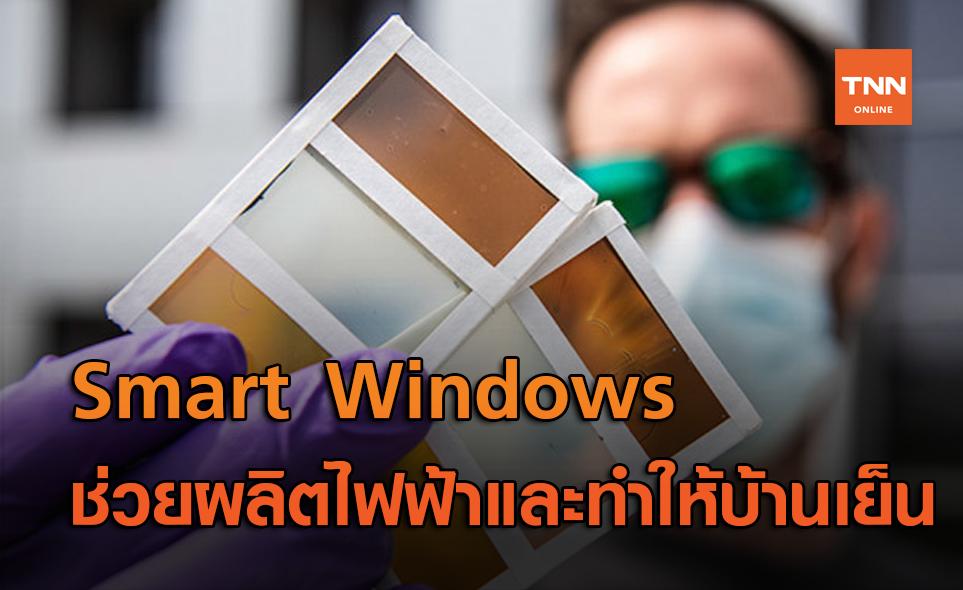 Smart Windows หน้าต่างมหัศจรรย์ ช่วยให้บ้านเย็นและผลิตไฟฟ้าจากแผงโซลาร์เซลล์