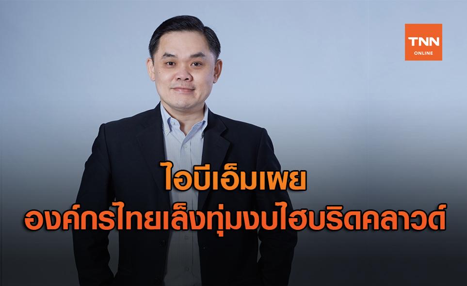 ไอบีเอ็มเผย องค์กรไทยเล็งทุ่มงบไฮบริดคลาวด์ ตลอดช่วงเวลา 3 ปี